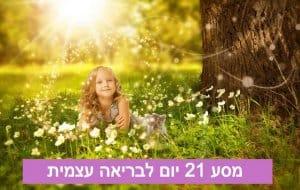ילדה בשדה פרחים