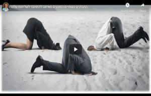 אנשים טומנים את ראשם בחול