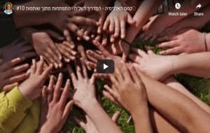 ידיים מתחברות לאחדות