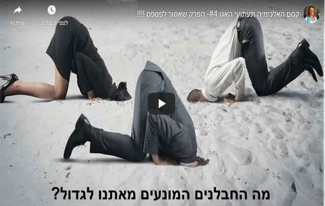 אנשים תוקעים את הראש בחול בגלל אגו