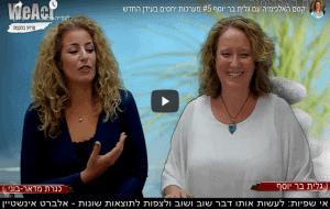 גלית בר יוסף וכנרת מדאר-בוני על מערכות יחסים
