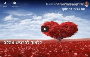עץ בודד בצורת לב