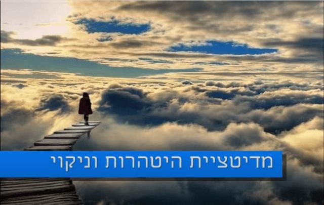 נערה בעננים במדיטציית טיהור וניקוי