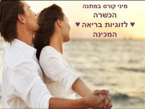 המכינה לזוגיות בריאה